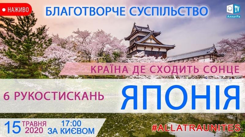Японія - країна, де сходить сонце. Благотворчу суспільство. Allatraunites