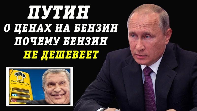 Путин о ценах на бензин Почему русский бензин в России стоит дороже чем за границей
