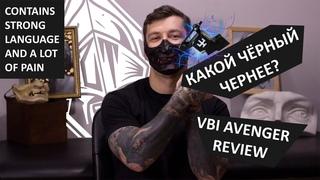 Какой чёрный чернее? / Ощущения клиента от Avenger by Vlad Blad Irons