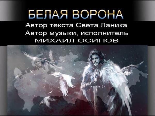 Белая ворона Автор стихов Света Ланика Автор музыки исполнитель М Осипов