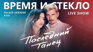 Время и Стекло – Последний танец | Full Live Show 2020