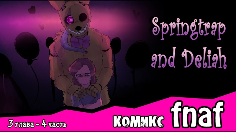 Springtrap And Deliah (3 глава ~ 4 часть) комикс FNAF
