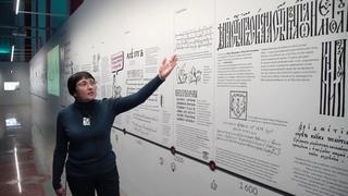 #Москвастобой - Экскурсия «Кириллица: от древности до наших дней»