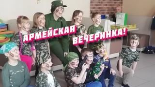 Армейская вечеринка / детский праздник в стиле милитари / Миша на дне рождения друга