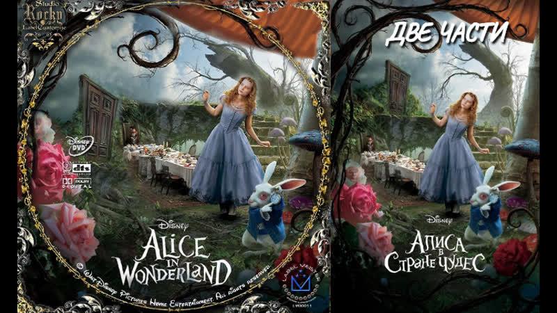 Алиса в Стране чудес и Алиса в Зазеркалье - ТВ ролик (2010 - 2016)