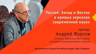 Андрей Фурсов | Лекция «Россия: Запад и Восток в кривых зеркалах современной науки»