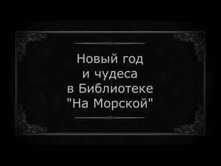 """Библиотека """"На Морской"""": «Помиритесь те, кто в ссоре!» (новогодняя фильма)"""