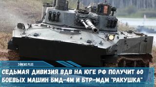 ВДВ РФ которая дислоцируется в Южном военном округе получит 60 БМД-4М и БТР-МДМ «Ракушка»